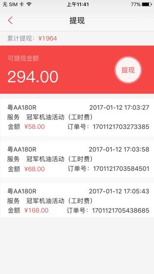 粤通卡·ETC车宝商家版软件截图1