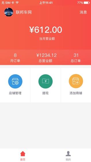 粤通卡·ETC车宝商家版软件截图0