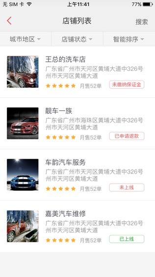 粤通卡·ETC车宝商家版软件截图2