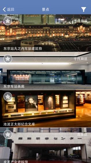 东京美途软件截图1