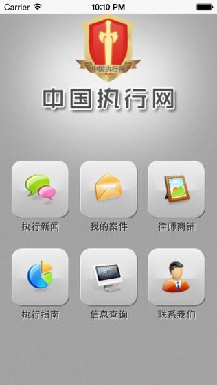 中国执行网软件截图0