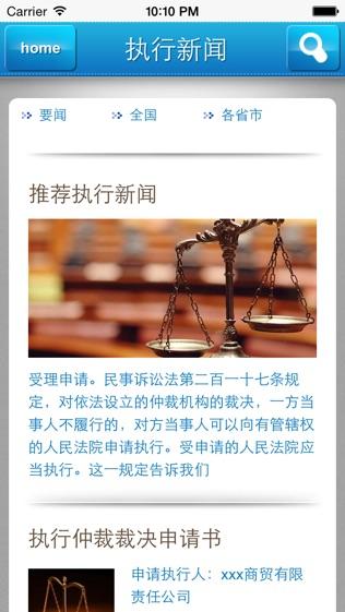 中国执行网软件截图1