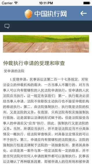 中国执行网软件截图2