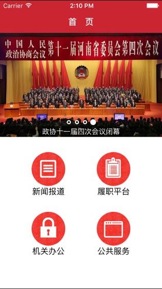 河南省政协软件截图0