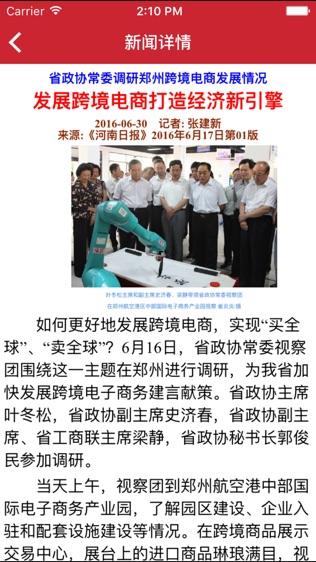河南省政协软件截图2