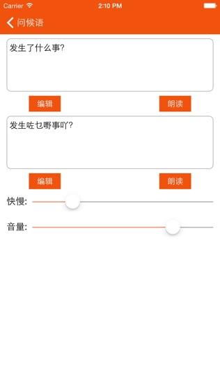 学广东话软件截图1