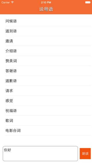 学广东话软件截图2