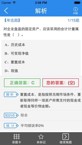 注册会计师软件截图2