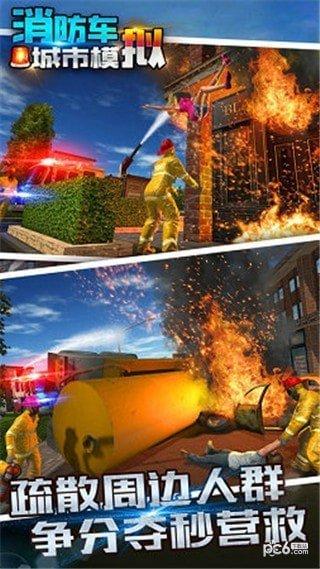 消防车城市模拟下载