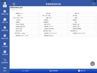 中国大宗物资网HD