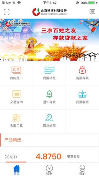 延庆村镇银行