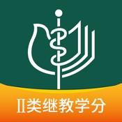 中华医学期刊