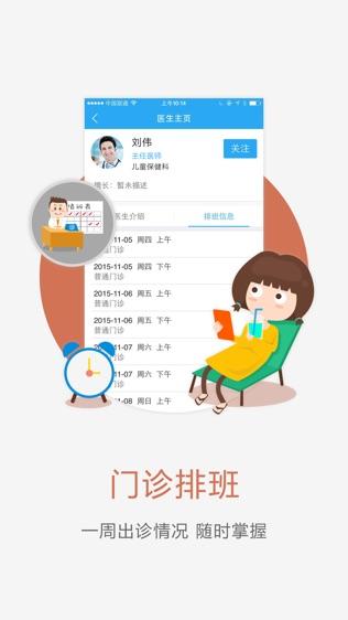 内江市二院软件截图2