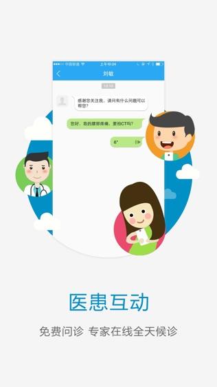 内江市二院软件截图1