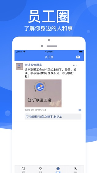辽宁联通工会