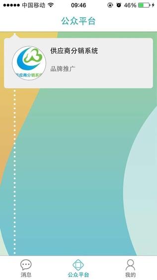 微三云软件截图0