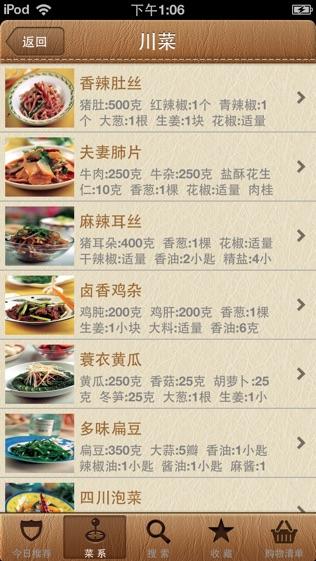 美食家软件截图1