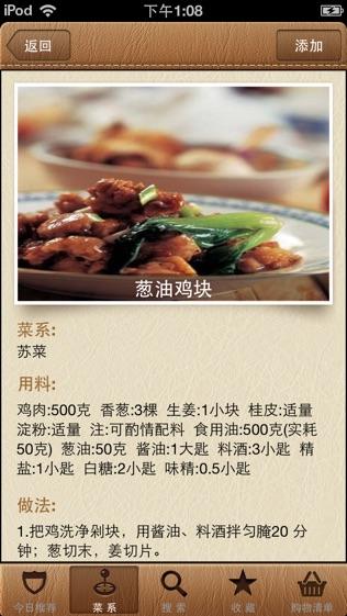 美食家软件截图2