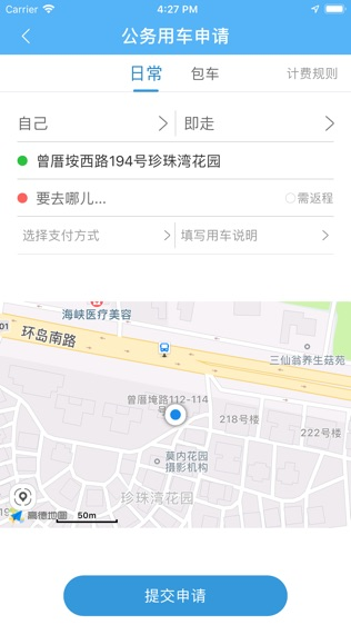晋江出行软件截图2