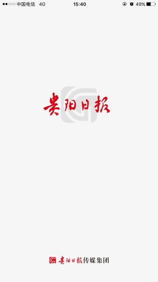 贵阳日报软件截图0