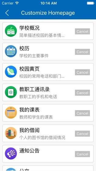 楚雄师范学院移动平台