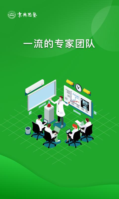 京典思塾医生版软件截图0