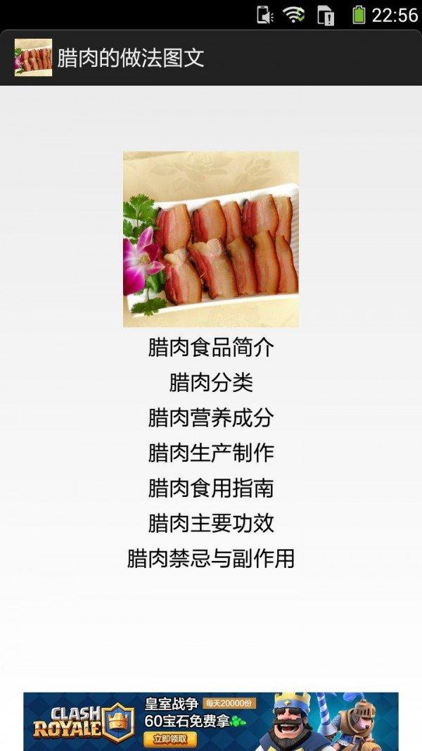 腊肉的做法图文软件截图1