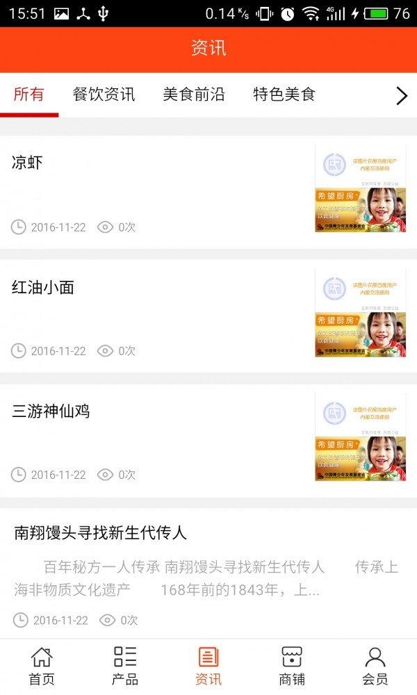 宜昌特色餐饮网软件截图2