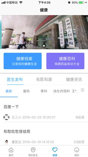 南孔仁医软件截图2