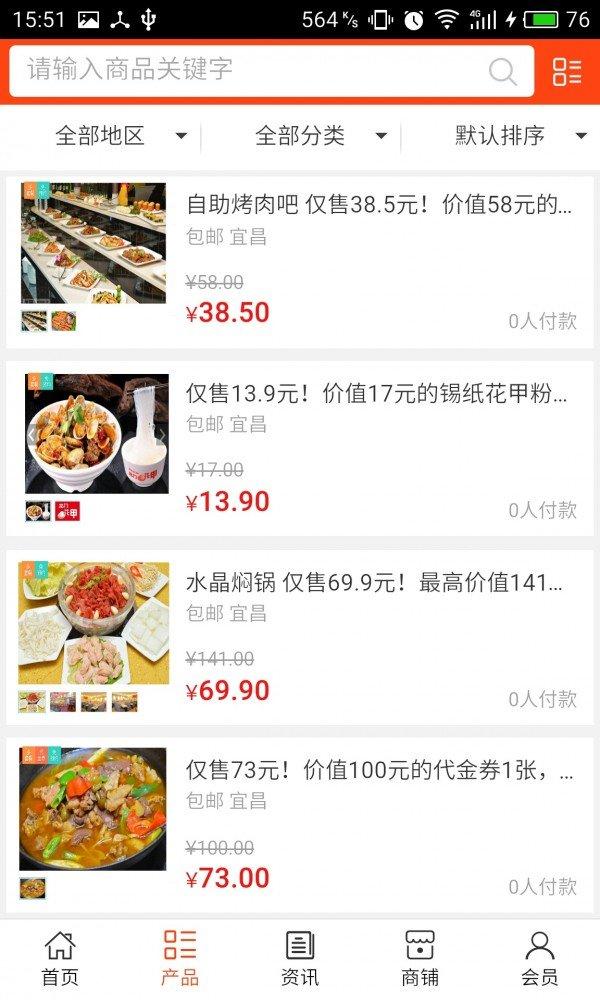 宜昌特色餐饮网软件截图1