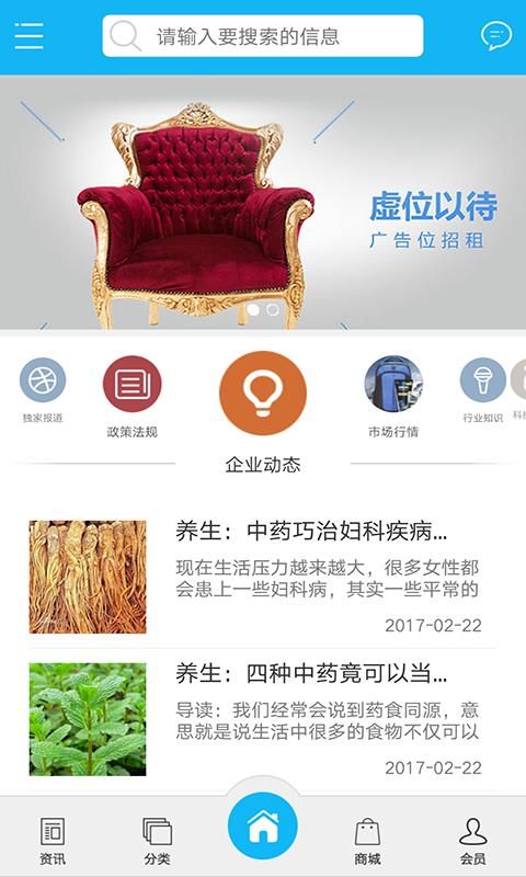 徐州养生软件截图1