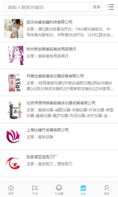 中国美容美发设备网软件截图2