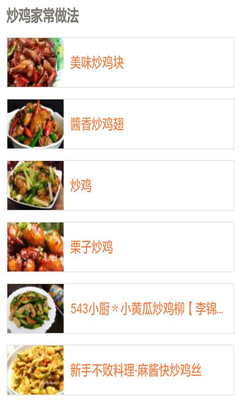 家常小炒菜肉食谱大全