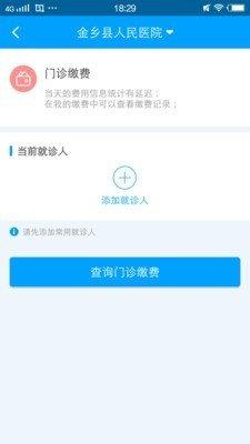 济宁智慧医疗平台软件截图2