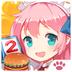 萌娘餐厅2360版