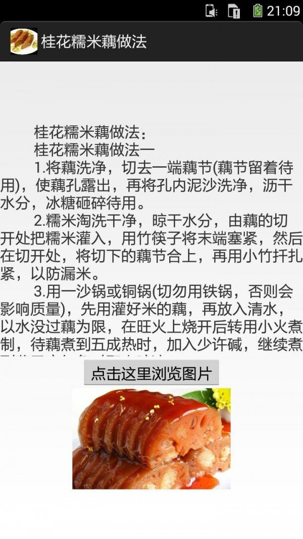 糯米藕的做法图文软件截图2