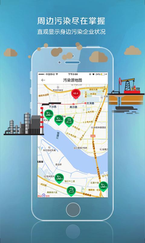 芦苇Town软件截图2