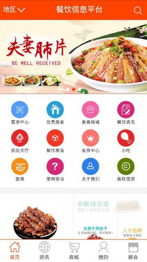 餐饮信息平台软件截图3