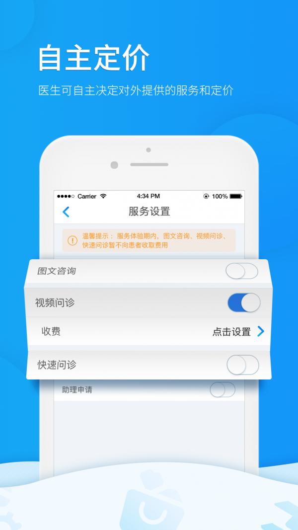 粤健康医生版软件截图1