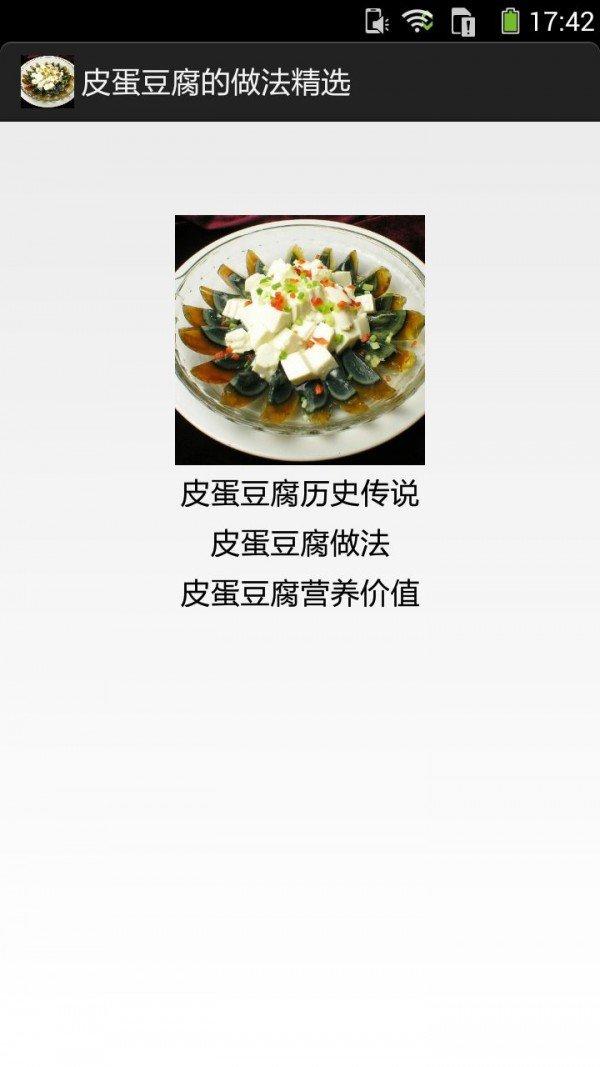 皮蛋豆腐的做法精选软件截图1
