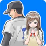 棒球女友中文汉化版