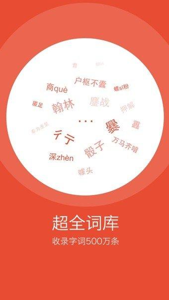 有道汉语词典软件截图0
