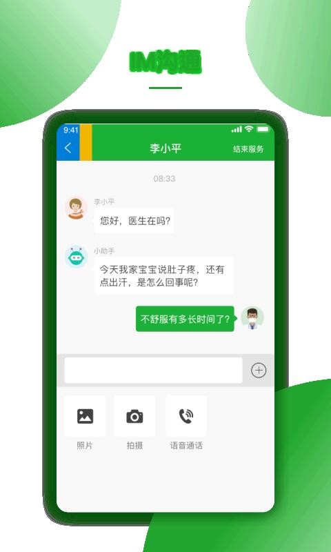 京典思塾医生版软件截图2