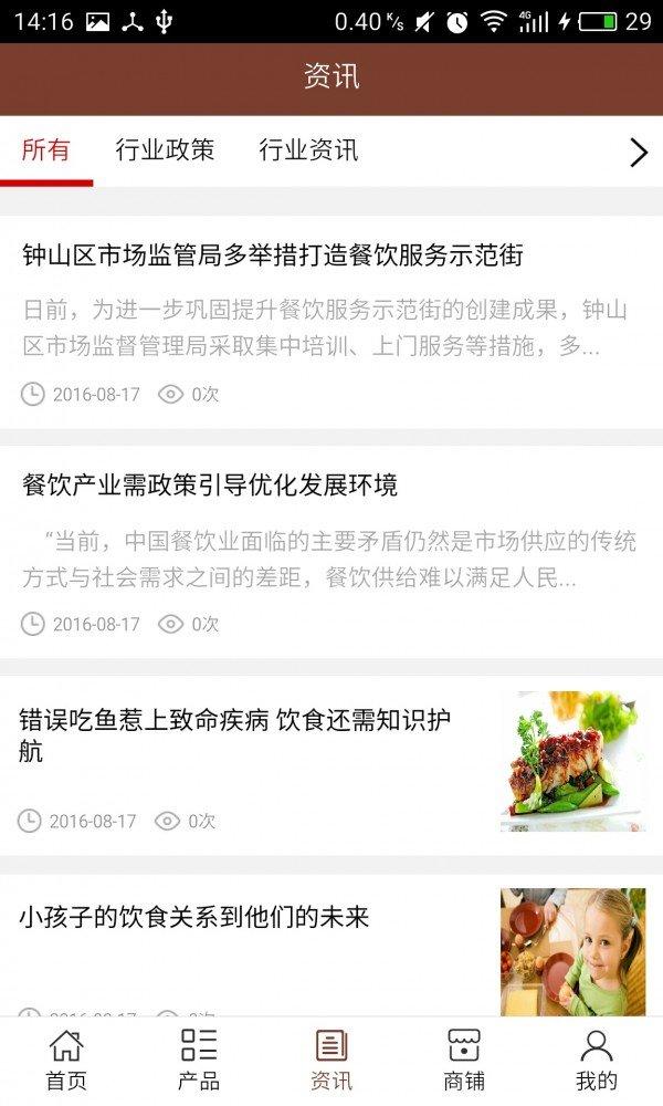 江西餐饮行业软件截图2