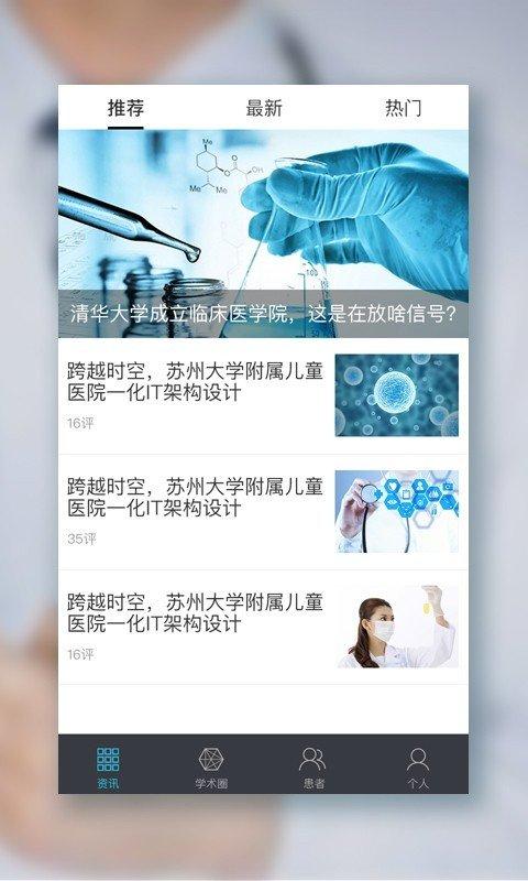 宇医医生软件截图2