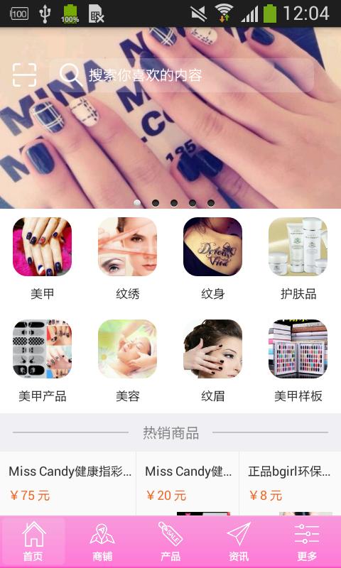 中国美甲纹绣软件截图0