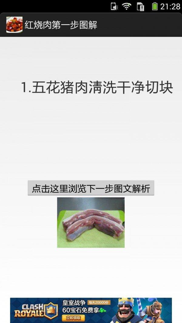 红烧肉的做法图解