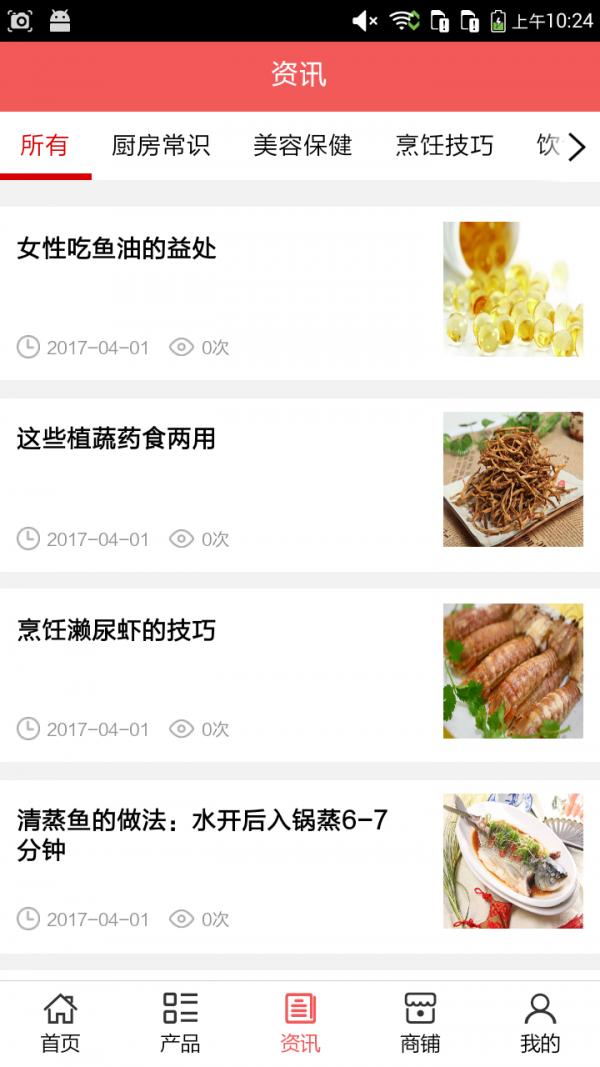 腾冲美食软件截图1