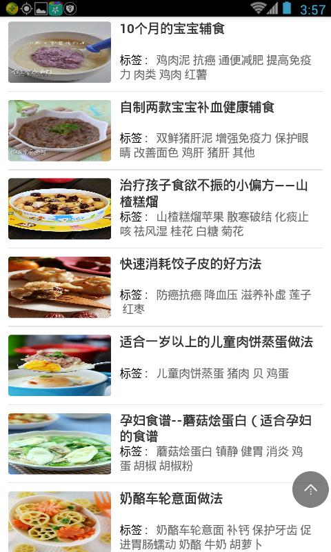 做饭网软件截图3
