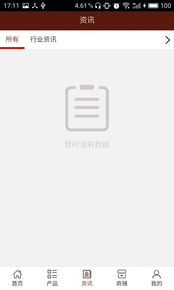 山东小吃培训网软件截图2